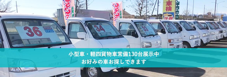 小型車・軽四貨物車常備130台展示中 お好みの車お探しできます